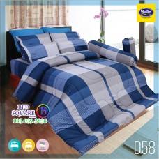 ผ้าปูที่นอนซาติน ผ้านวม ลายตาราง พื้นสีน้ำเงิน ขาว ชุดเครื่องนอน D58