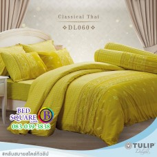 ผ้าปูที่นอนผ้านวม ทิวลิป ดีไลท์ DL060 ชุดเครื่องนอน Tulip Delight