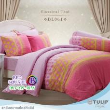 ผ้าปูที่นอนผ้านวม ทิวลิป ดีไลท์ DL061 ชุดเครื่องนอน Tulip Delight