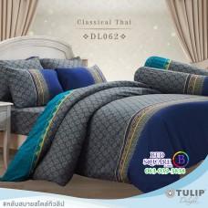 ผ้าปูที่นอนผ้านวม ทิวลิป ดีไลท์ DL062 ชุดเครื่องนอน Tulip Delight