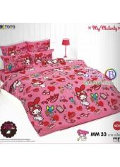 ผ้าปูที่นอน ผ้านวม ลายมายเมโลดี้ ชุดเครื่องนอน TOTO My Melody MM33 ชุดเครื่องนอน TOTO