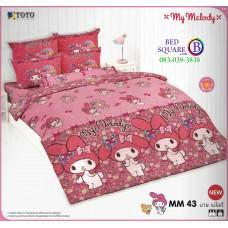 ผ้าปูที่นอน ผ้านวม ลายมายเมโลดี้ ชุดเครื่องนอน TOTO My Melody MM43 ชุดเครื่องนอน TOTO