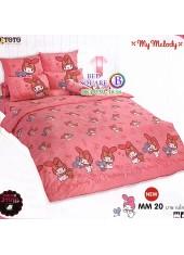 ผ้าปูที่นอน ผ้านวม ลายมายเมโลดี้ ชุดเครื่องนอน TOTO My Melody MM20 ชุดเครื่องนอน TOTO
