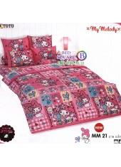 ผ้าปูที่นอน ผ้านวม ลายมายเมโลดี้ ชุดเครื่องนอน TOTO My Melody MM21 ชุดเครื่องนอน TOTO