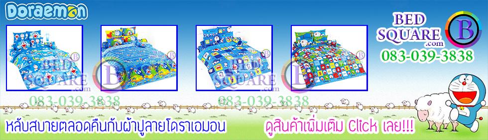 TOTO Doraemon