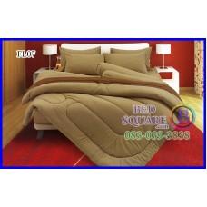 Fair Lady ผ้าปูที่นอนผ้านวมสีพื้น น้ำตาลกาแฟ สองสี ทูโทน FL07