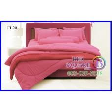 Fair Lady ผ้าปูที่นอนผ้านวมสีพื้น สีบานเย็น ขอบแดง สองสี ทูโทน FL20
