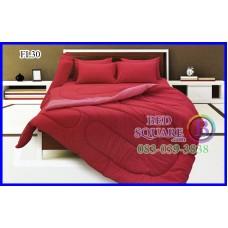 Fair Lady ผ้าปูที่นอนผ้านวมสีพื้น สีแดง ขอบสีอ่อน ทูโทน FL30