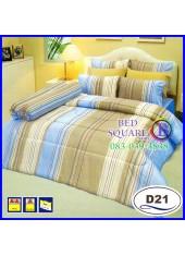 ผ้าปูที่นอนซาติน ผ้านวม ลายทางสีฟ้า น้ำตาล ชุดเครื่องนอน D21