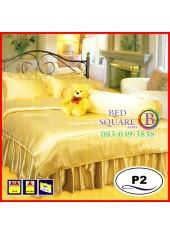 ผ้าปูที่นอนซาติน ผ้านวม แพรมัน แพรไหม สีเหลืองทอง ชุดเครื่องนอน P2 SATIN Silk Touch